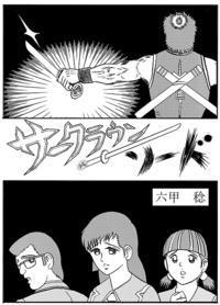 2019.7/27新作コミック「サークラウンソード」告知 - シュタイブ!