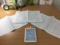 始めよう!読書感想文~成功のポイントは「本の選び方!」 - 国語で未来を拓こう