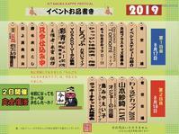 彩青 岩見沢 北村で! - 『三味線研究会 夢絃座』 三味線って 楽しいかもぉ~!