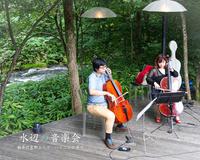 軽井沢での週末はハルニレテラスで水辺の音楽会を楽しみましょう♪ - きれいの瞬間~写真で伝えるstory~
