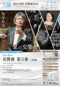 マーラー 交響曲 第3番/九響定期 - klavierの音楽探究