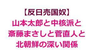 【反日売国奴】山本太郎と中核派と斎藤まさしと菅直人と北朝鮮の深い関係 - わが国のマスコミは、おかしくないか?