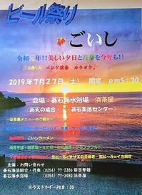 生ビール祭り@碁石 - ビバ自営業2