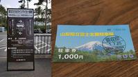 初!富士登山★富士山は、まるでロッククライミング? - そらたび