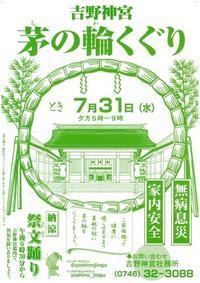 7月31日に吉野山・吉野神宮で茅の輪くぐりがあります。 - 吉野山 吉野荘湯川屋 あたたかみのある宿 館主が語る