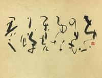 夏、夏!ん?       「蝉」 - 筆文字・商業書道・今日の一文字・書画作品<札幌描き屋工山>