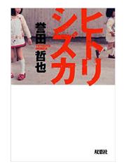 【読書】ヒトリシズカ / 誉田 哲也 - ワカバノキモチ 朝暮日記