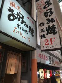 最後の大阪メシは「お好み焼き」♪ - 渡バリ病棟