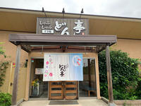 すき焼きランチどん亭 - 麹町行政法務事務所