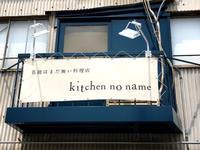 キッチンノーネーム - プリンセスシンデレラ