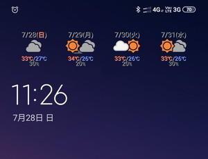 Xiaomi Redmi note 7 Volte対応に - 日々精進 時々精進 たまに・・・・