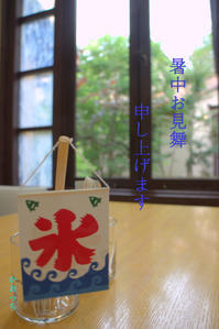 夏はこれから - 京都ときどき沖縄ところにより気まぐれ