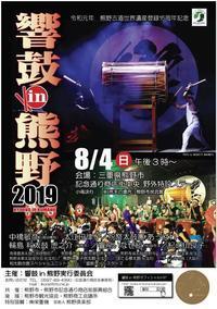 8月3日紀和の火祭り - LUZの熊野古道案内