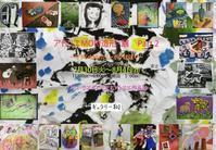 アトリエ展PART1から子供たちの作品展に - 石のコトバ