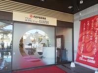 大江戸温泉物語ホテルニュー岡部に宿泊してきました。 - ゆったり まったり のんびりと