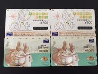 図書カード買い取りました! 大吉サファ福山店です。 - 大吉サファ福山店-店長ブログ