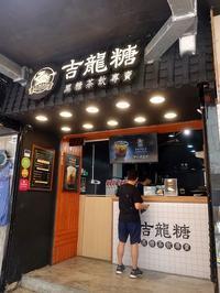銅鑼湾の駅近でタピオカドリンク - 日日是好日 in Hong Kong