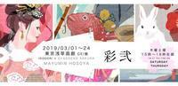 彩弐@東京浅草画廊Gei藝 - まゆみん MAYUMIN Illustration Arts