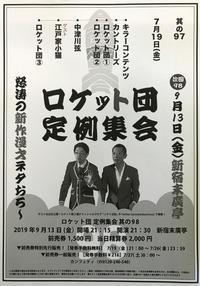 """東京で演芸三日間 - 岡村ゆかりの""""ときどきミュージアム"""""""