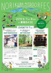 「NORIKURA OutDoor FES」が開催されます~。 - 乗鞍高原カフェ&バー スプリングバンクの日記②