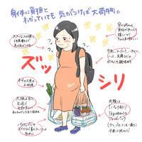 妊婦でもなかなかやめられなかったこと - サバイサバーイ絵日記