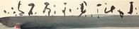 あと3日で…        「石」 - 筆文字・商業書道・今日の一文字・書画作品<札幌描き屋工山>