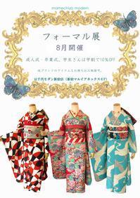 フォーマル展&学割開催のお知らせ - 豆千代モダン 新宿店 Blog