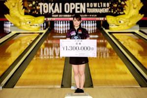 東海オープンボウリングトーナメント優勝! - 渡辺けあき P★LEAGUEオフィシャルブログ