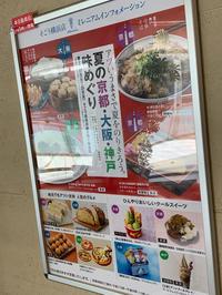 京都・大阪・神戸 味めぐり - 麹町行政法務事務所