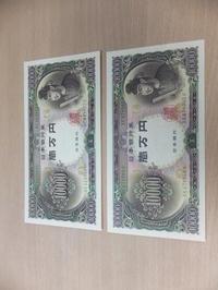 古銭古紙幣聖徳太子1万円札一万円紙幣買取・販売 - 買取本舗ジュエルブランドの店長ブログ(大島駅前店)