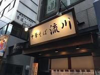 中華そば流川@新宿西口 - 食いたいときに、食いたいもんを、食いたいだけ!