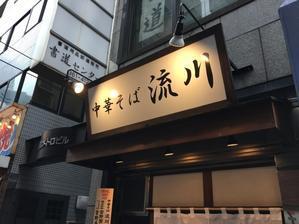 中華そば 流川@新宿西口 - 食いたいときに、食いたいもんを、食いたいだけ!