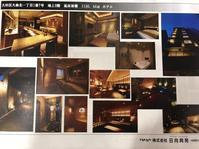 設計者様へ😊 - 日向興発ブログ【方南町】【一級建築士事務所】
