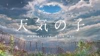 映画『天気の子』 - taka@でございます!