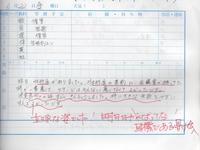 6月22日 - なおちゃんの今日はどんな日?