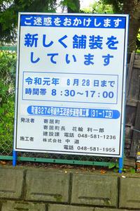 舗装工事7月30日(火) - しんちゃんの七輪陶芸、12年の日常