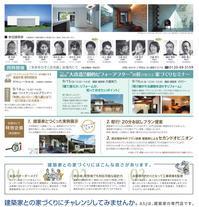 イベントに参加/ASJ/第36回未来をのぞく住宅展/鳥取 - 建築事務所は日々考える