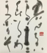 暑いぃ〜        「土」 - 筆文字・商業書道・今日の一文字・書画作品<札幌描き屋工山>