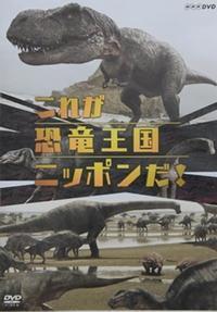 「これが恐竜王国ニッポンだ!」DVD発売 - ふぉっしるもしてみむとてするなり