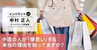 """そろそろブログを再開します - ニッポンのインバウンド""""参与観察""""日誌"""
