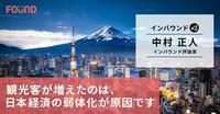 """観光客が増えたのは、日本経済の弱体化が原因です - ニッポンのインバウンド""""参与観察""""日誌"""
