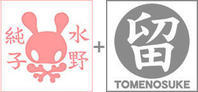 """Junkonotomo"" mini Sofubi series Melon edition by Junko Mizuno - 下呂温泉 留之助商店 入荷新着情報"