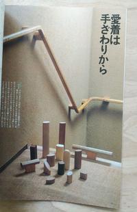 手触り - 高橋良彰建築研究所のブログ