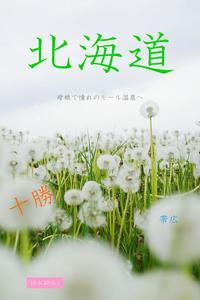 2019.5.30北海道 母娘旅行(1日目- 十勝川温泉 三余庵① -) - ゆりこ茶屋2