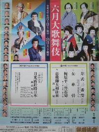 歌舞伎座六月大歌舞伎は三谷かぶきでした。 - K's Sweet Kitchen
