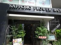 お花屋さんのカフェ - marikomama 気まぐれ日記