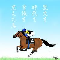 日本競馬の宝が、、、 - おがわじゅりの馬房