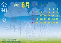 オリジナルカレンダー8月 - ぎんネコ☆はうす