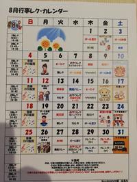 8月のレクカレンダー - みんなのわが家はるかブログ