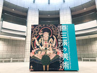 「原三渓の美術」展 - ケチケチ贅沢日記